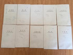 清末到民国初日本测绘印刷《台湾彰化县详细地图》共10张