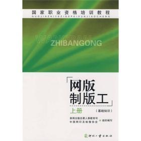 国家职业资格培训教程:网版制版工(基础知识)(上册)