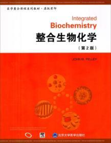 医学整合课程系列教材·原版影印:整合生物化学(第2版)