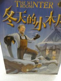 意林国际大奖小说《冬天的小木屋》一册