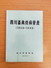 四川畜禽疫病普查(1949-1989)