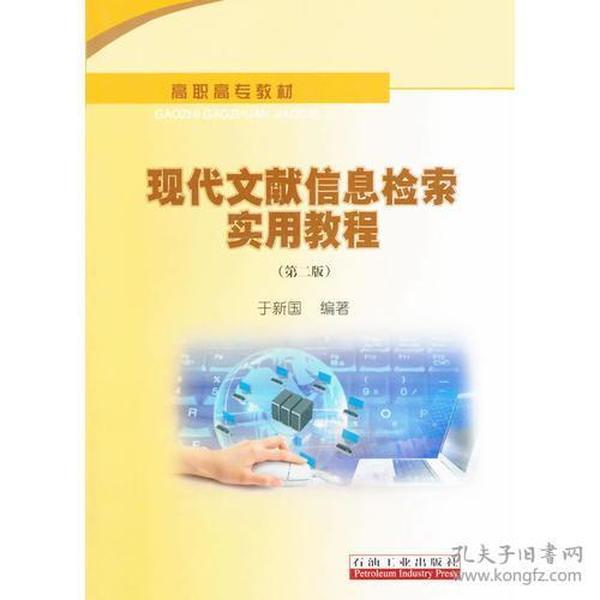 9787502191412现代文献信息检索实用教程(第二版)