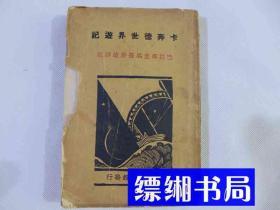 民国旧书《卡奔德世界游记》巴拉那压马系沿途祥记 商务印书馆