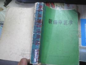 新编中医学【16开 厚册】83品
