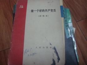 做一个好的共产党员(试用本)