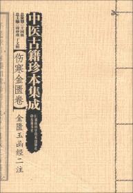 中医古籍珍本集成·伤寒金匮卷:金匮玉函经二注