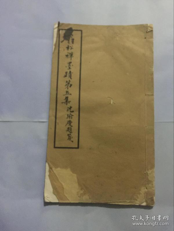 民国字帖:翁松禅墨迹第五集 品如图 慎拍