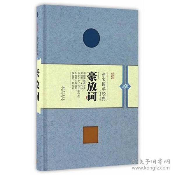 9787540342654豪放词-崇文国学经典