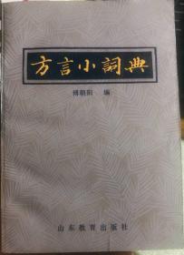 方言小词典【1版1印】
