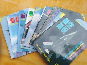 航空知识 (1997年全年,大16开) 《011》
