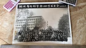 【黑白老照片】《湖北省解剖学会(1984)学术年会》1985.元5  30.5cm*25.5cm