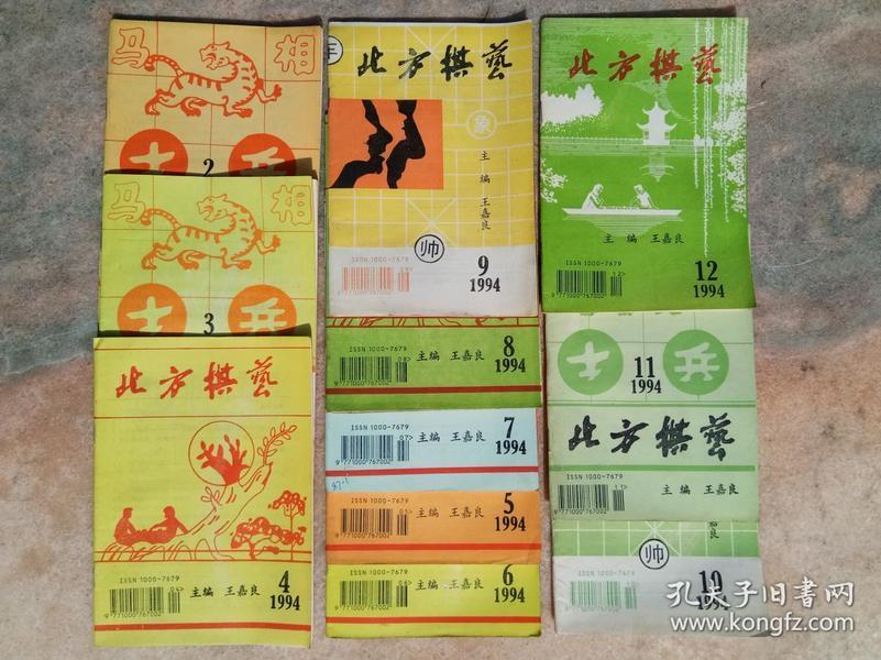 北方棋艺(1994年第2、3、4、5、6、7、8、9、10、11、12 )十一期合售