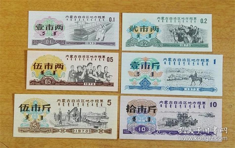 73年内蒙古地方粮票6全-10斤95品以上轻微流通痕迹余新