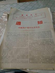 文革布告《通知》中国共产党中央委员会(一九六六年五月十六日)4开二版套红印刷