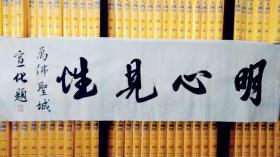 【保真】美国万佛圣城开山祖师宣公上人虚云弟子沩仰九祖宣化法师美国宣化上人书法『明心见性』Chinese famous  monk calligraphy
