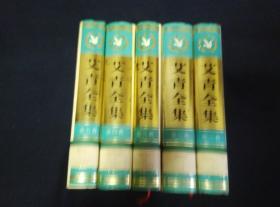 艾青全集 全五卷  精装本 一版一印