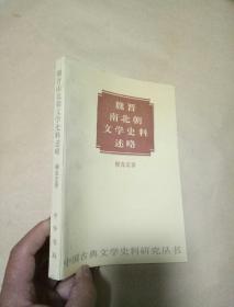 魏晋南北朝文学史料述略