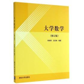 大學數學(修訂版)