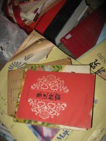 鲁达除霸(群众演唱小丛书)高元钧先生签赠本