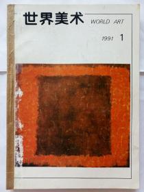 世界美术(季刊)(1991年1、2、3、4合订本)