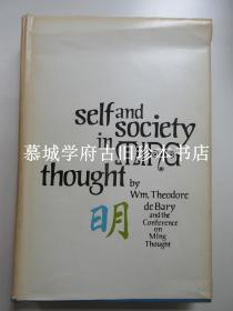 狄百瑞主编《明代思想中的自我与社会》SELF AND SOCIETY IN MING THOUGHT BZY WM. THEODORE DE BARY AND THE CONFERENCE ON MING THOUGHT