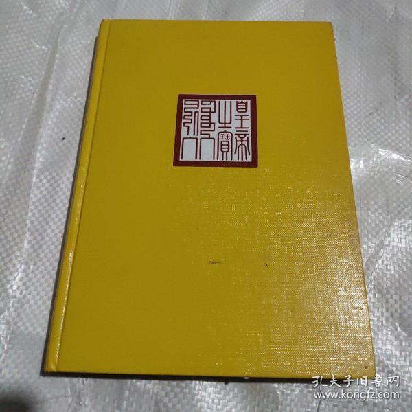 Kaiser Qianlong als Poet  诗人皇帝乾隆 德文原版