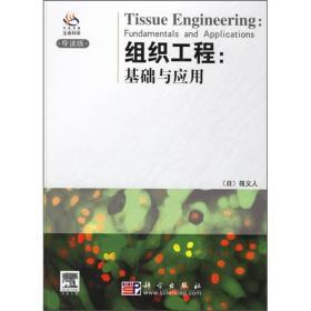 组织工程:基础与应用(导读版)