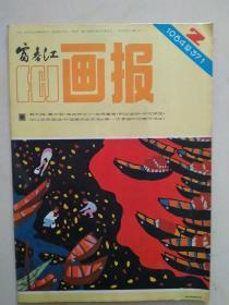 富春江画报1984/2