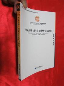 国家品牌与国家文化软实力研究      【16开】