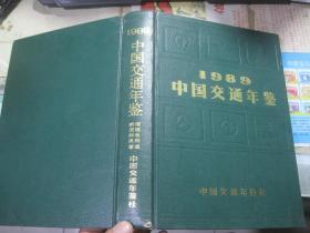 1989中国交通年鉴(精装)
