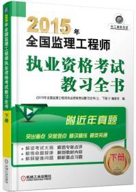 2015年全国监理工程师执业资格考试教习全书 下册
