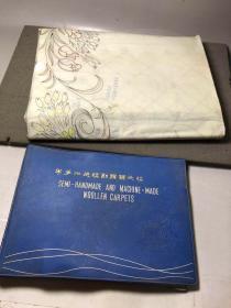 文革时期 地毯设计稿  都是当时的名家设计手绘的 还有一本地毯图样