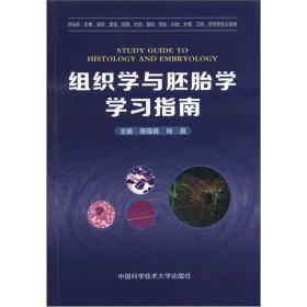 组织学与胚胎学学习指南