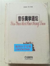 音乐美学通论  修海林、罗小平  著  上海音乐出版社 精装本