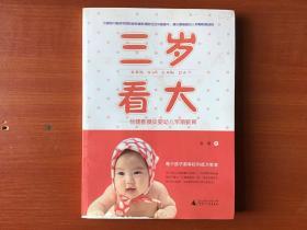 三岁看大:杨健教授谈婴幼儿早期教育