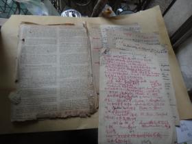 著名化学家中国科学院院士曾昭抡的夫人, 北京大学英语教授,中国民主同盟成员俞大絪 手稿5份17页 附带俞大絪讲义一份多页 --(请见描述)