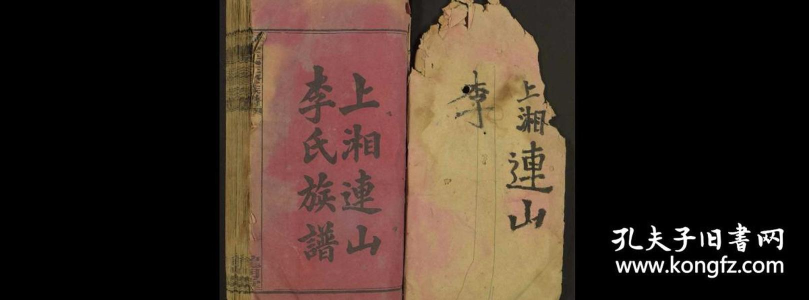 上湘李氏族谱 [42卷,首3卷,末1卷]