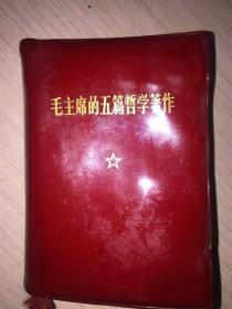 文革红宝书,毛主席的五篇哲学著作,北京版,128开,