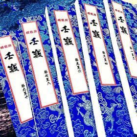 壬窍 清(十卷五本)六壬古籍影印线装书奇门古籍