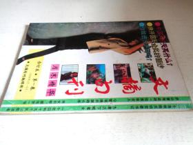 文摘旬刊-1994【1--6合订本】