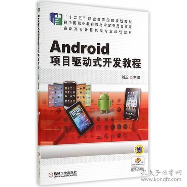 """Android项目驱动式开发教程(""""十二五""""职业教育国家规划教材 高职高专计算机类专业规划教材)"""