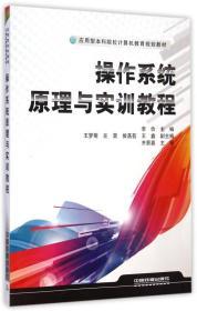 操作系統原理與實訓教程/應用型本科院校計算機教育規劃教材