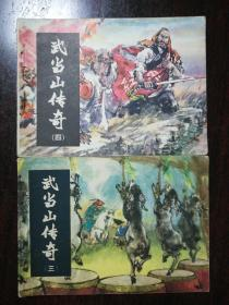 武当山传奇(3-4)