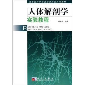 高等医药学校基础课实验系列教材:人体解剖学实验教程