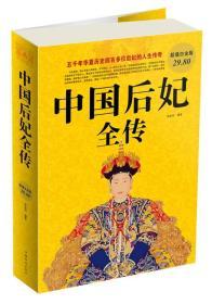 五千年华夏历史近四百位后妃的人生传奇:中国后妃全传