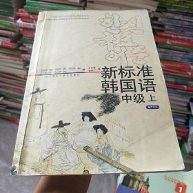 新标准韩国语-中级 上(附盘)9787560056739