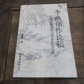 李渔创作论稿:艺术的商业化与商业化的艺术