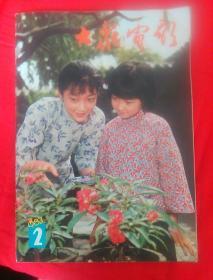 大家电影1983(2)