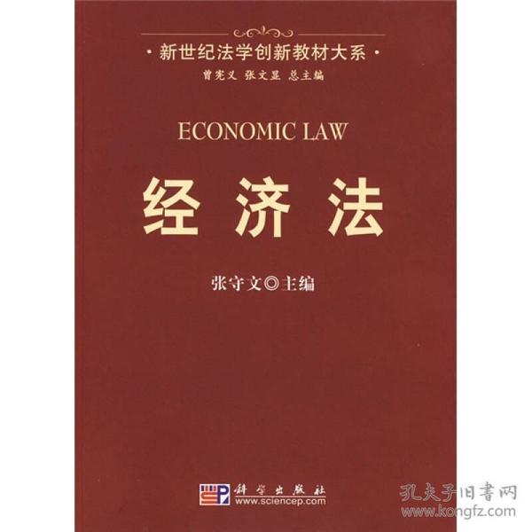 《经济法》