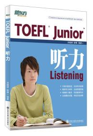 正版-TOEFL Junior听力